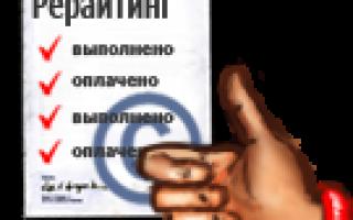 Работа исправление ошибок в тексте