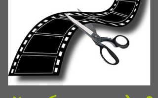 Как обрезать видео формата mp4