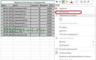 Excel связанные таблицы на разных листах
