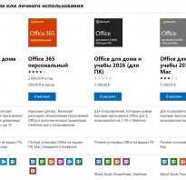 Майкрософт аксесс онлайн
