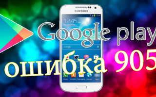 Андроид код ошибки 905
