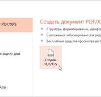 Конвертировать powerpoint в pdf