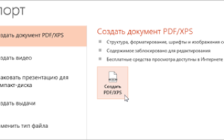 Преобразование powerpoint в pdf
