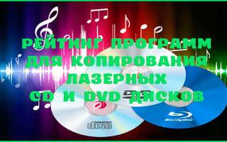 Копирование поврежденных cd и dvd дисков