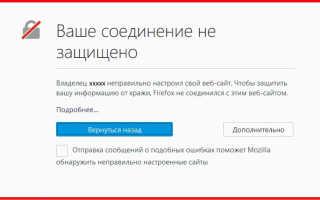 Firefox исключения безопасности