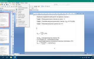 Программа для открытия файлов odt скачать бесплатно