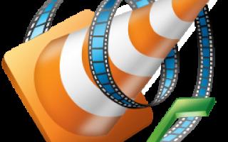 Vlc media player настройка потокового видео