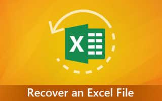 Как восстановить замененный файл excel
