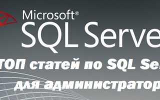 Администрирование баз данных sql