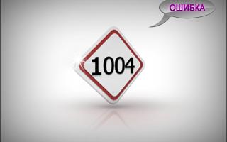 Макрос ошибка 1004