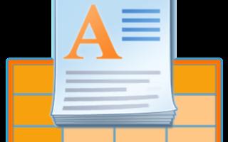 Как начертить таблицу в wordpad