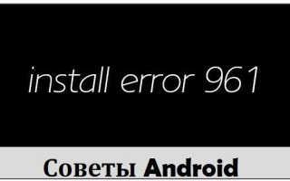 Код ошибки 961