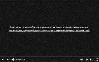 Формат видео не поддерживается