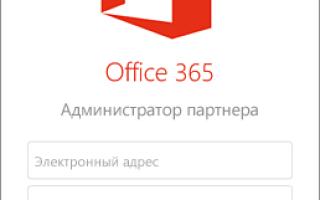 Администрирование office 365