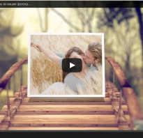 Создать видео из фотографий