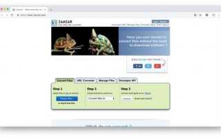 Конвертер видео онлайн