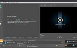 Конвертировать в dvd video