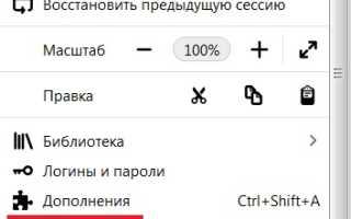 Firefox разрешить всплывающие окна
