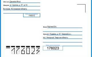 Адрес на конверте образец