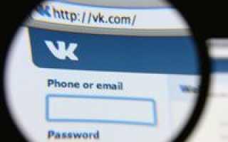 Вконтакте социальная сеть вход с паролем
