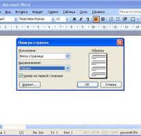 Как исправить нумерацию страниц в колонтитулах