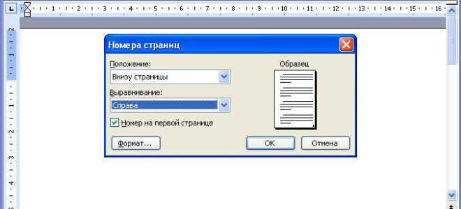 Как исправить нумерацию страниц
