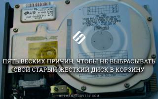 Как можно использовать жесткий диск