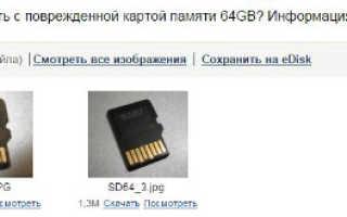 Компьютер не видит флешку микро sd