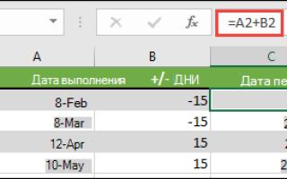 Как сложить даты в excel