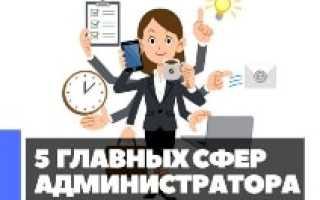 Что нужно чтобы стать администратором