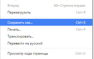 Как скачать html страницу