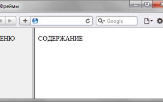 Фреймы в html примеры