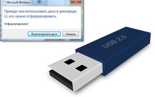 Компьютер требует форматировать флешку