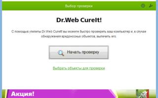 Проверить компьютер на вирусы программа