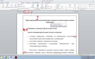 Правила оформления документов в word