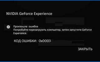 Код ошибки 003