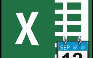 Как вычислить разницу в датах excel