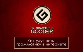 Как исправить русский язык на 5