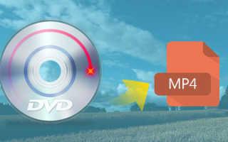 Конвертация dvd в mp4