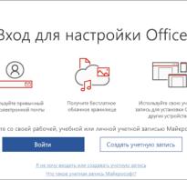 Как активировать 365 на windows 10 бесплатно