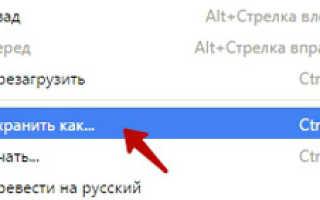 Как сохранить сайт в html