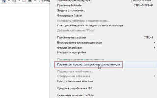 Настройка activex в internet explorer 11
