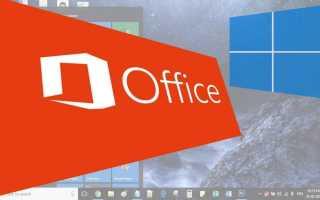 Бесплатный офис для windows 10 какой лучше