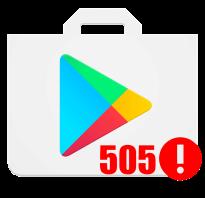 Ошибка 505 google play как решить