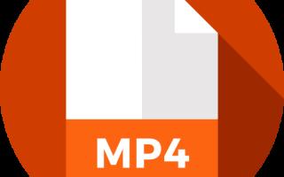 Как открыть видео мп4