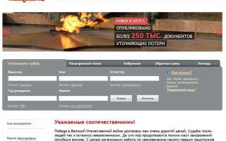 Https www obd memorial ru html