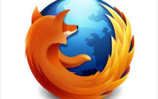 Mozilla firefox лагает