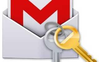 Как восстановить почтовый ящик на gmail ru
