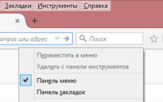 Firefox закрепить вкладку