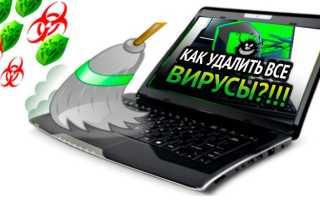 Как удалить вирус с компьютера виндовс